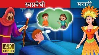 स्वप्नवेधी | DreamCatchers Story | Marathi Goshti | Marathi Fairy Tales