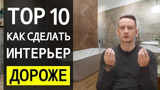 ⚪ HOW TO MAKE THE INTERIOR EXPENSIVE? - 18 WAYS