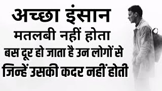 ज़िन्दगी की सच्चाई | Best Motivational Quotes | Inspirational quotes  New Life
