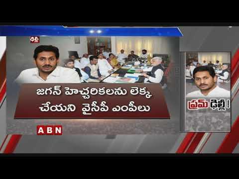 YCP MPs Neglects CM YS Jagan , Vijayasai Reddy Decisions | AP Latest News | ABN Telugu