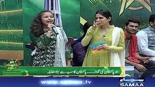 Bano Pakistan Ki Awaz Season 05 | SAMAA TV | Sanam Baloch | 13 Aug 2018