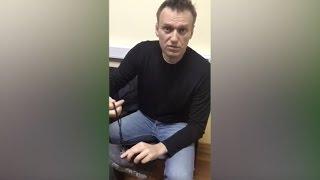 Навального обыскивают и отправляют под арест