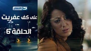 Episode 06 - Ala Kaf Afret Series /  الحلقة السادسة - مسلسل علي كف عفريت