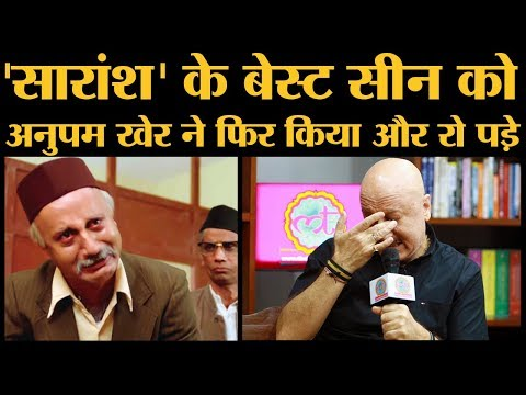 Anupam Kher ने बताया कौन सी acting technique लगाते हैं? । Saaransh powerful scene । Method Acting