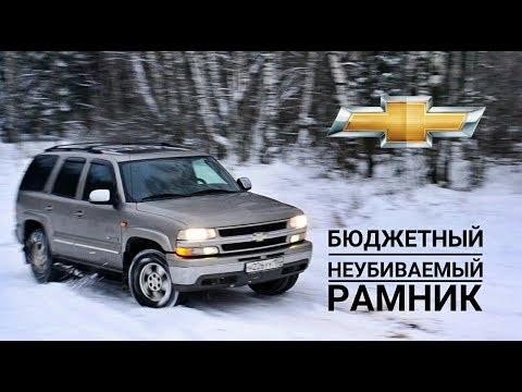 Обзор Chevrolet Tahoe 2. 'Бюджетный неубиваемый рамник'