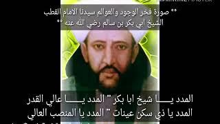Qosidah Almadad Ya Syekh Abu Bakar
