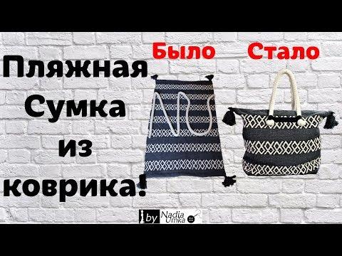 """Пляжная сумка из коврика за """"5 минут""""! by Nadia Umka!"""