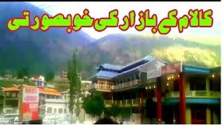 preview picture of video 'Kalam bazar beautiful view. Most visit.'