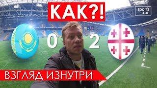 Sports True/Казахстан - Грузия 0:2. Стоилов проиграл Вайссу