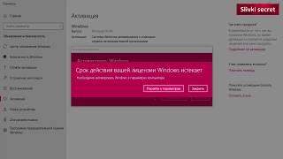 РЕШЕНИЕ!! Срок действия вашей лицензии Windows истекает