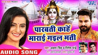 Akshara Singh, Ritesh Pandey का NEW काँवर स्पेशल गीत 2018 - Parvati Kahe Marai Gail Mati