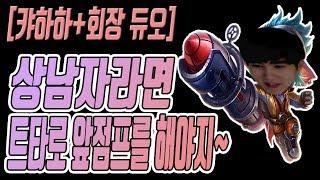 [캬하하]상남자의 트타 앞점프 비법..!! 겁나 멋있다..'ㅇ'캬하하+회장 듀오 리그오브레전드