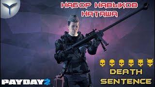 Payday 2. Набор навыков. Снайпер. Наташа. Death sentence.