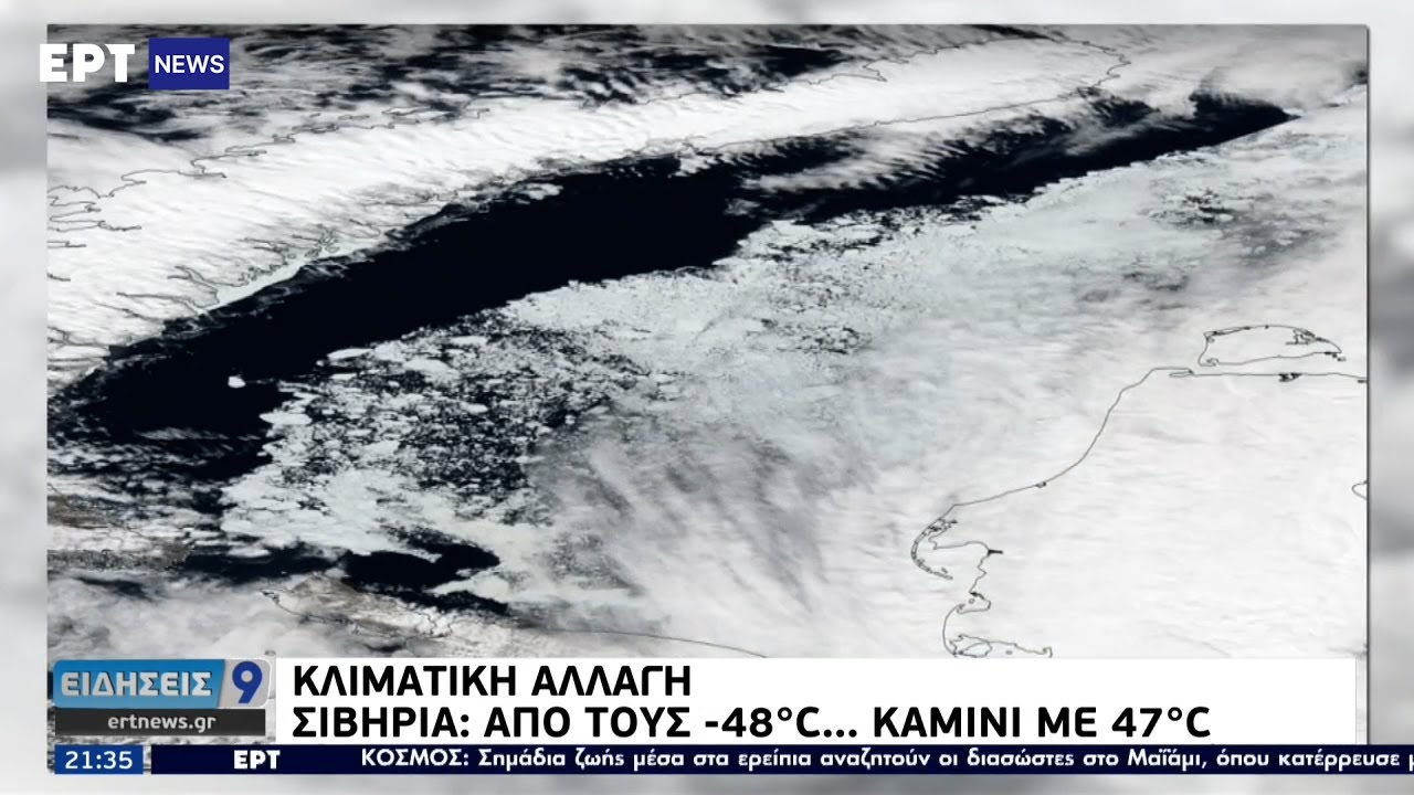 Πρωτοφανής καύσωνας στη Σιβηρία με το θερμόμετρο στους 48 βαθμούς   25/06/2021   ΕΡΤ