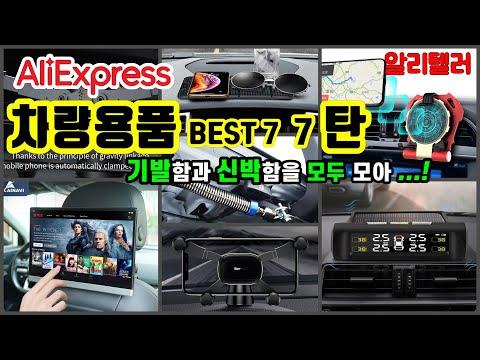 알리익스프레스 운전자를 위한 '기발'과 '신박'을 모두 모은 챠량용품 BEST 7 시리즈 7탄