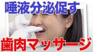 唾液分泌を促すガムラビング
