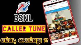 BSNL Caller Tune In Tamil | M Tech Tamil |