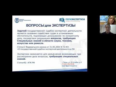 21.10.2020 - Актуальные вопросы судебных экспертиз. (Проект ПТПП «20 минут с экспертом»).