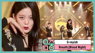 [쇼! 음악중심] 그레이시 - 숨; (G-reyish - Blood Night), MBC 210306 방송