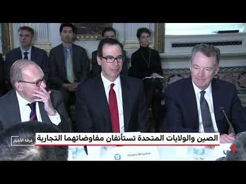 العرب اليوم - شاهد: الصين والولايات المتحدة تستأنفان مفاوضاتهما التجارية