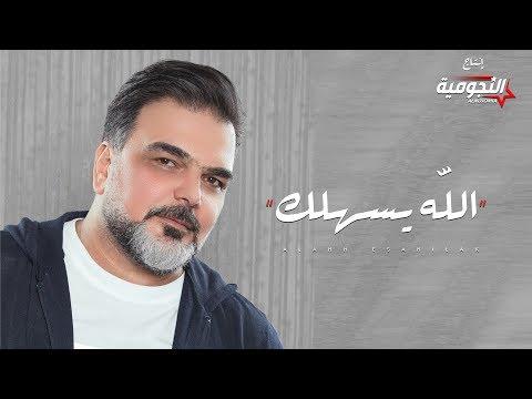 علي صابر - الله يسهلك (فيديو كليب حصري)   2019   Ali Saber - Alahh Esahilak (Exclusive Video Clip)