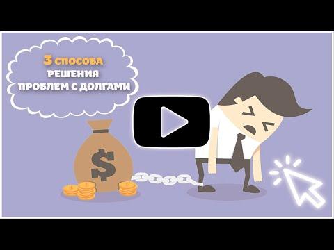 3 законных способа решения проблем с долгами по кредитам