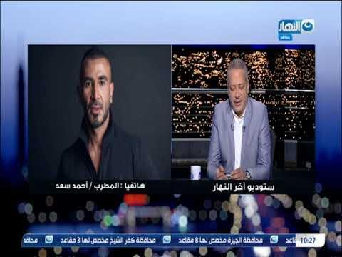 قبيل إعلان خطوبته..أحمد سعد يلخص حالته العاطفية ببيت شعر لنزار قباني