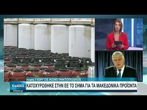 Καταχωρήθηκε το σήμα «Macedonia the Great» για μακεδονικά προϊόντα | 27/08/2021 | ΕΡΤ