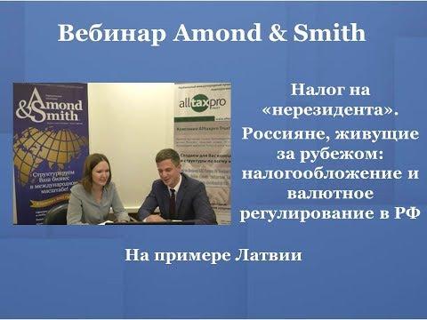"""Налог на """"нерезидента"""". Россияне, живущие за рубежом: налогообложение и валютное регулирование в РФ"""