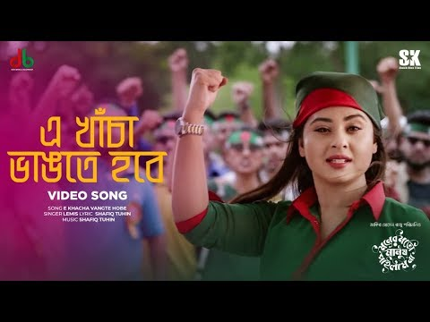 Download E KHACHA VANGTE HOBE - এ খাঁচা ভাঙতে হবে  l BUBLY  l Moner Moto Manush Pailam Na HD Mp4 3GP Video and MP3