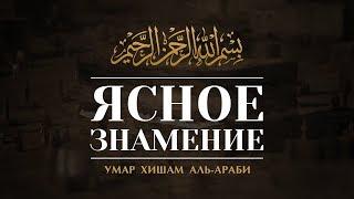 Красивое чтение Корана | Умар Хишам - Сура 98
