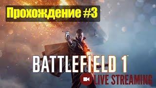 Battlefiled 1●Live Stream●Прохождение Сюжета #3 BATTLEFIELD 1 Walkthrough Gameplay Part 3