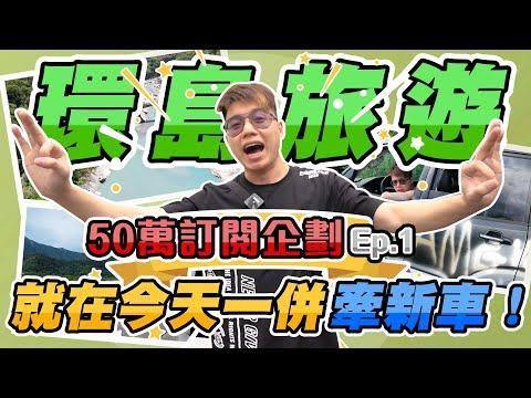 Toyz三千元的環島之旅!!