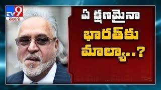 End of good times : Vijay Mallya may be flown to India soon, says report - TV9