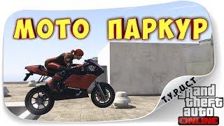 Субботний стримчанский по азиатским мото-паркурам в GTA 5 Online