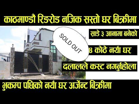 काठमाडौंमा 65 लाखमा 6 कोठे घर अर्जेन्ट बिक्रीमा - Sasto Ghar - Cheap House Sale in Kathmandu