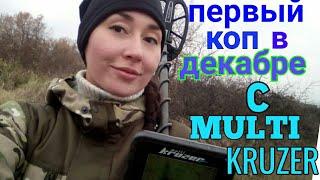 Makro Multi Kruzer обзор и первый коп в Декабре 2018