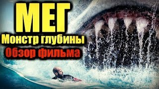 Обзор фильма - Мег: Монстр глубины