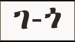 የአማርኛ ፊደሎች ከገ እስከ ጎ : Amharic Letters 'gea' To 'go' Simplified Pronunciation, Symbol And Audio.