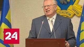 Жириновский выдвинулся на президентские выборы в шестой раз - Россия 24