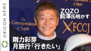 剛力彩芽、月旅行に興味「私も行きたいな」ZOZO前澤社長明かす『#dearMoon』ホスト・キュレーター記者会見