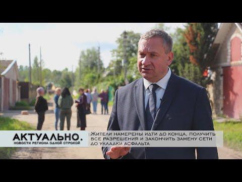 Актуально Псков / 04.09.2020