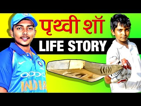 The Future of Indian Cricket ▶ Prithvi Shaw (पृथ्वी शॉ) Biography In Hindi | Cricketer