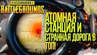 АТОМНАЯ СТАНЦИЯ И ТЯЖЁЛАЯ ДОРОГА В ТОП! - Battlegrounds