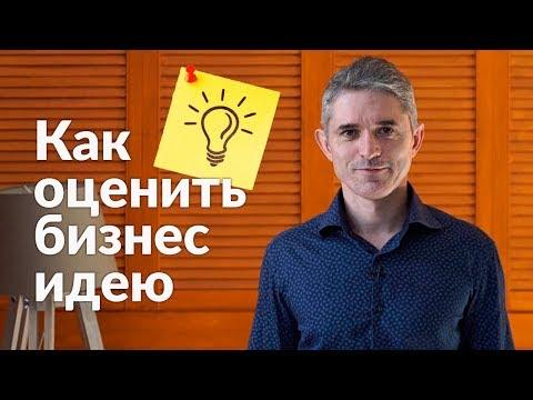 3 способа оценить бизнес-идею | Конкуренты, юнит-анализ, копикат