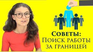 Работа за границей и работа в иностранной компании: советы по составлению резюме в линкедин