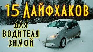 15 лайфхаков для водителя зимой, советы водителям