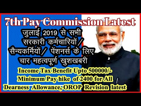 7th Pay commission latest| Top 4 खुशखबरी for all govt employee|OROP Revision| #DAjuly2019 #orop