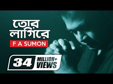 Tor Lagi Re | F A Sumon |  Bangla Song Music Video | ☢☢ EXCLUSIVE ☢☢