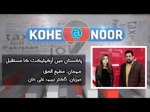 Kohenoor@9 With Dr Nabiha Ali Khan 15 December 2020 | Kohenoor News Pakistan